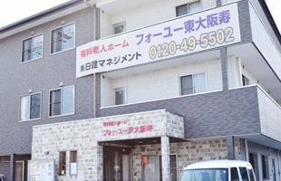 有料老人ホーム「フォーユー東大阪寿」