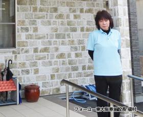 施設長 福村 弓の写真